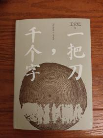 王安忆签名本《一把刀 千个字》