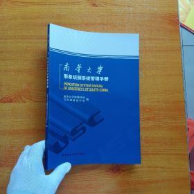 南华大学形象识别系统管理手册【书内有水渍  看图】