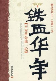 铁血华年:辛亥革命那一枪❤ 郝连勃勃大王(梅端)著 华艺出版社9787802520318✔正版全新图书籍Book❤