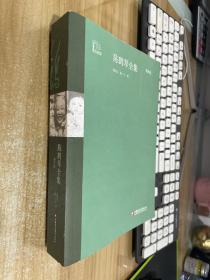 陈鹤琴全集(第四卷)