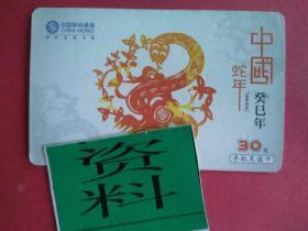 中国移动 中国葵巳年蛇年卡 电话充值卡 2013年——2017年 (在路上拣到的还有一张写上仇键恒 一年(1)班名字名称的10元钞币 / 如是孔网的小朋友的,请书友你带上有关学生证联系取回(或者寄与你))