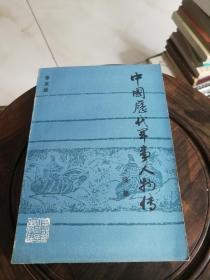 中国历代军事人物传(续集)