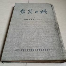 机工简报(1一15期精装合订本)〈1951年中国机器制造业工会出版发行〉