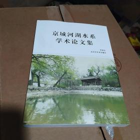 京城河湖水系学术论文集