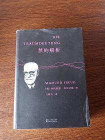 梦的解析:德文直译无删节版