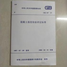 混凝土强度检验评定标准