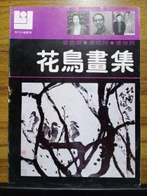 现代花鸟画库:霍春阳 张桂铭 张伟民花鸟画集