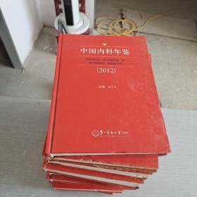 中国内科年鉴(2012)