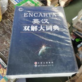 ENCARTA英汉双解大词典 未拆封