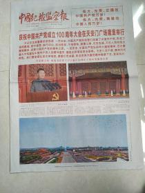 2021年7月2日中国纪检监察报原报 【8版】