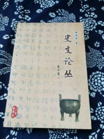 史文论丛(作者陕西历史博物馆研究员魏勇娥签名本)