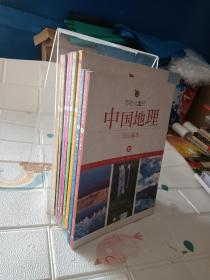 写给儿童的中国地理(8册合售)