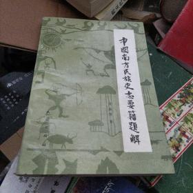 中国南方民族史志要籍题解