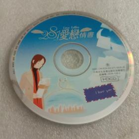 281恋爱情书 (无书  CD光盘1张)