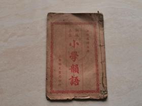 民国石印线装四言绘图本(正蒙小学韵语)全一册 上海锦文书局印行  品相如图