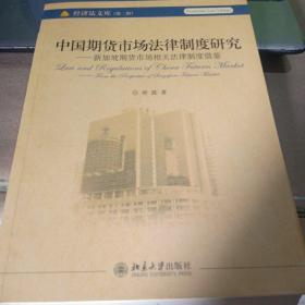 中国期货市场法律制度研究:新加坡期货市场相关法律制度借鉴