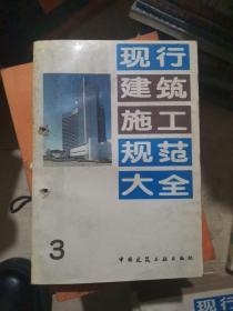 现行建筑施工规范大全3