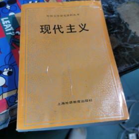 现代主义:外国文学研究资料丛书