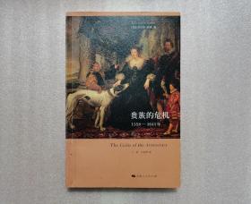 贵族的危机:1558-1641年