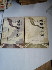 巧摆牦牛阵+穆桂英下山(长篇大书杨家将之二丶三丶四)二本合售
