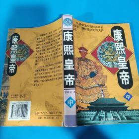 康熙皇帝(中)