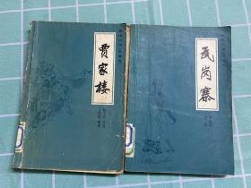 【馆藏书】传统评书《兴唐传》:瓦岗寨、贾家楼(2本合售)