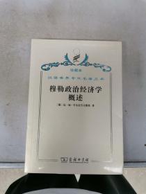 汉译世界学术名著丛书·穆勒政治经济学概述【满30包邮】