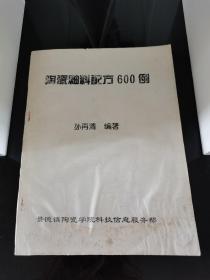 陶瓷釉料配方600例(油印本)