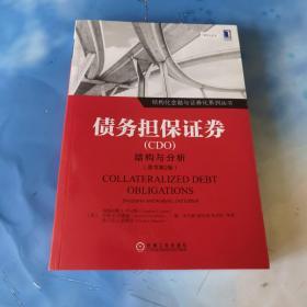 债务担保证券(CDO):结构与分析(原书第2版)