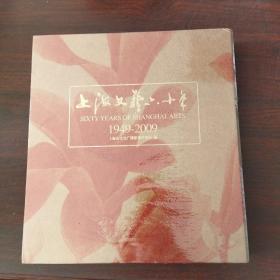 上海文艺六十年(1949-2009)(6开硬精装+书盒,全新库存未启封)