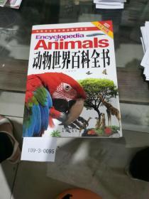 动物世界百科全书