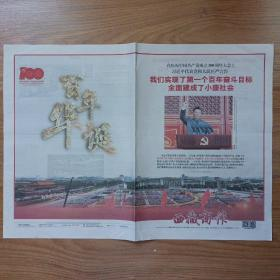 西藏商报2021年7月1日2日一套2份,版面精彩
