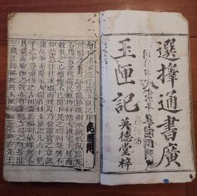 《选择通书广玉匣记》清代英德堂木刻本六卷一厚册全 内有十多幅版画