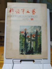 解放军文艺1979年第11期