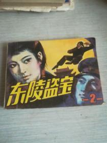 东陵盗宝2
