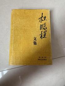 杜鹏程文集 第四卷 精装
