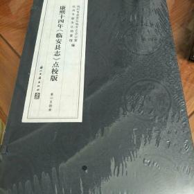 康熙十四年《临安县志》点校版