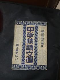 国语科补充读本《中学精读文选》民国三十六年初版