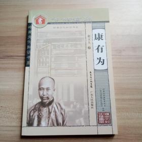 岭南文化知识书系:康有为(库存  1)