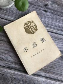 人民日报杂文选《不惑集》(软精装一册全 生活杂感及思想杂谈)