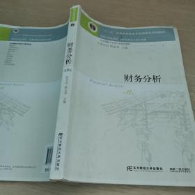 财务分析(第8版)