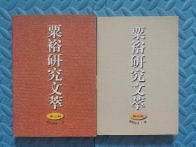 粟裕研究文萃(第三辑 第四辑)