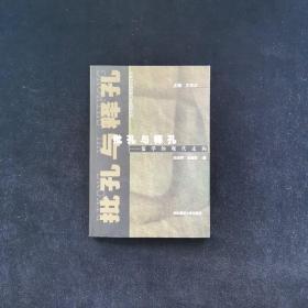 批孔与释孔:儒学的现代走向