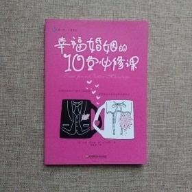 幸福婚姻的10堂必修课