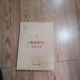 汉晋春秋、今注今译一版一印、要多优惠、正版