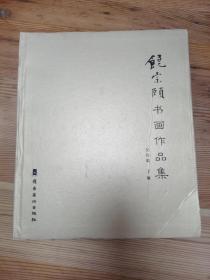 饶宗颐书画作品集(软精装)