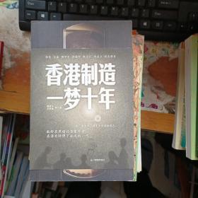 香港制造 一梦十年