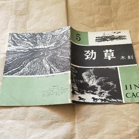 劲草木刻 (第五期)