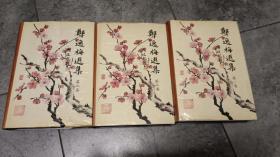 郑逸梅选集(1-3)