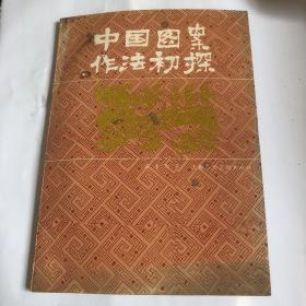 中国图案作法初探